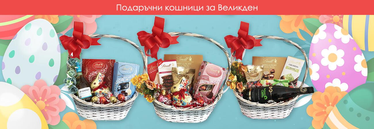Великденски кошници Giftbaskets.bg