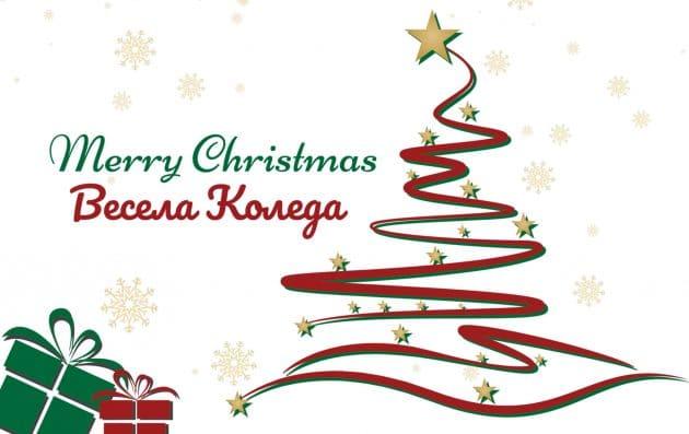 Картичка за Коледа